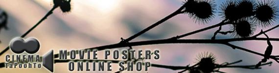 映画ポスター通販のシネマ・タプート